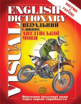 Книга Великий візуальний словник англійскої мови