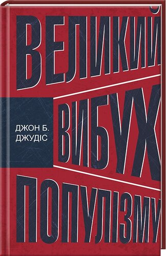 Книга Великий вибух популізму