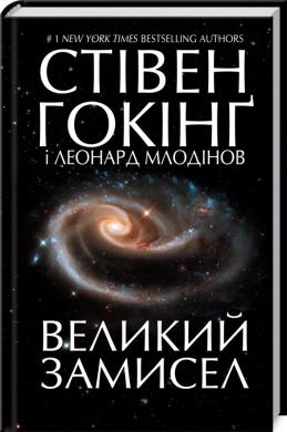 Великий замисел - фото книги