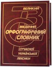 Великий зведений орфографічний словник сучасної української лексики - фото обкладинки книги