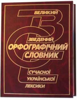 Великий зведений орфографічний словник сучасної української лексики - фото книги
