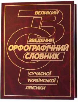 Книга Великий зведений орфографічний словник сучасної української лексики