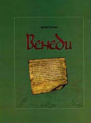 Книга Венєди