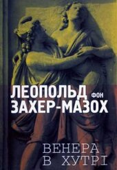 Венера в хутрі - фото обкладинки книги