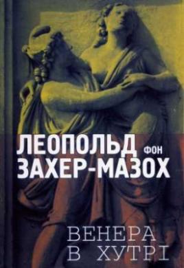 Венера в хутрі - фото книги