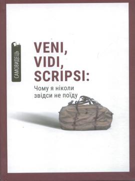 Veni,vidi,scripsi: Чому я ніколи звідси не поїду - фото книги