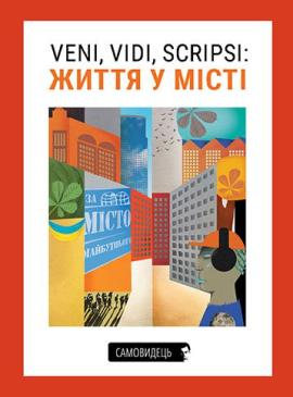 Veni, vidi, scripsi: Життя у місті - фото книги