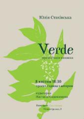 Verde - фото обкладинки книги