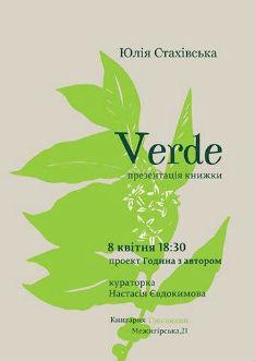 Verde - фото книги