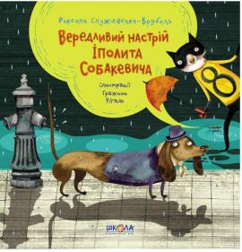 Вередливий настрій Іполита Собакевича - фото книги