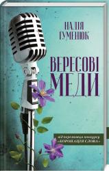 Вересові меди - фото обкладинки книги