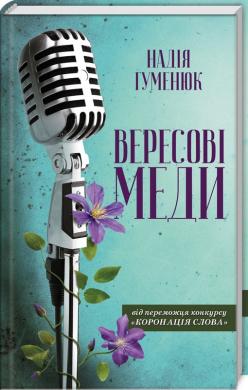 Вересові меди - фото книги