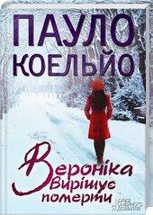 Вероніка вирішує померти - фото обкладинки книги