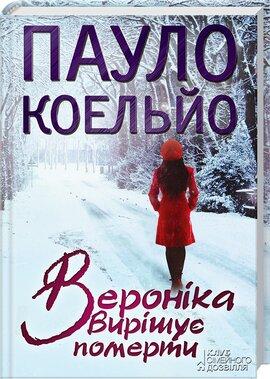 Вероніка вирішує померти - фото книги