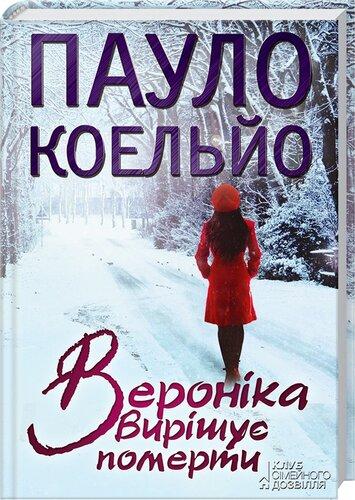 Книга Вероніка вирішує померти