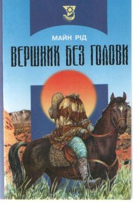 Книга Вершник без голови