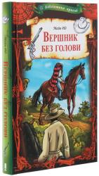 Вершник без голови - фото обкладинки книги
