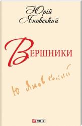 Вершники - фото обкладинки книги