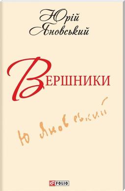 Вершники - фото книги