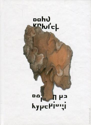 Книга Вертеп на Куренівці