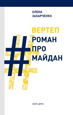Вертеп. #РоманПроМайдан - фото книги