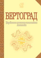 Вертоград: Українське поетичне тисячоліття. - фото обкладинки книги