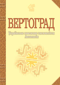 Вертоград: Українське поетичне тисячоліття. - фото книги
