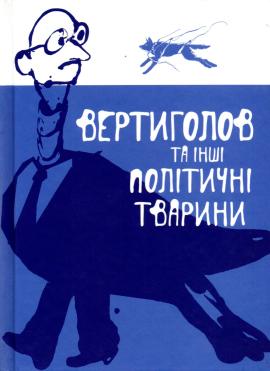 Книга Вертиголов та інші політичні тварини
