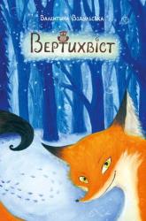 Вертихвіст - фото обкладинки книги