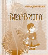 Вервиця - фото обкладинки книги