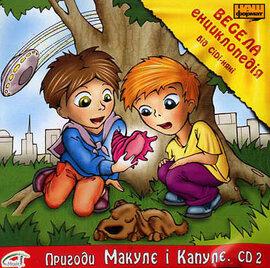 """Весела енциклопедія """"Пригоди Макулє і Капулє"""" (2 СD) - фото книги"""