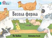 Весела ферма - фото обкладинки книги