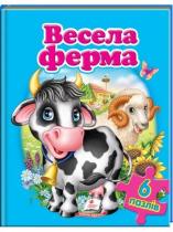 Книга Весела ферма