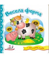 Весела ферма. Світ у малюнках + англійські слова - фото обкладинки книги