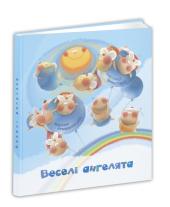Веселі ангелята - фото обкладинки книги