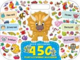 Веселі динозаврики. 450 фантастичних наклейок - фото книги