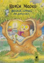 Веселі історії на добраніч - фото обкладинки книги