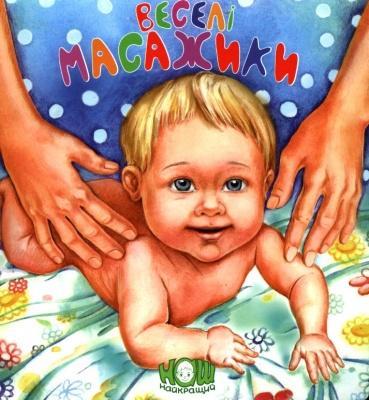 Книга Веселі масажики