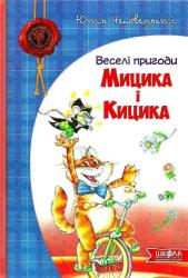 Веселі пригоди Мицика і Кицика. Дитячий бестселер - фото обкладинки книги