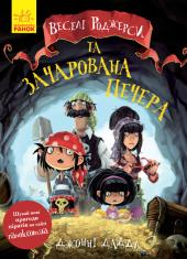 Книга Веселі Роджерси та зачарована печера