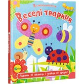 Веселі тварини - фото обкладинки книги