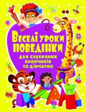 Веселі уроки поведінки для слухняних хлопчиків та дівчаток - фото обкладинки книги