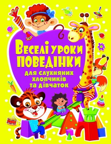 Книга Веселі уроки поведінки для слухняних хлопчиків та дівчаток