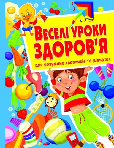 Книга Веселі уроки здоров'я для розумних хлопчиків та дівчаток