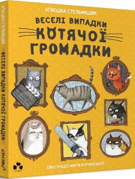 Веселі випадки котячої громадки - фото книги