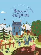 Веселі звірята (віммельбух) - фото обкладинки книги