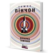 Веселка тяжіння - фото обкладинки книги