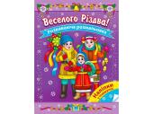 Книга Веселого Різдва