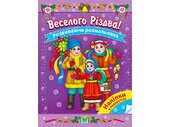 Веселого Різдва - фото обкладинки книги