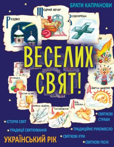 Книга Веселих свят